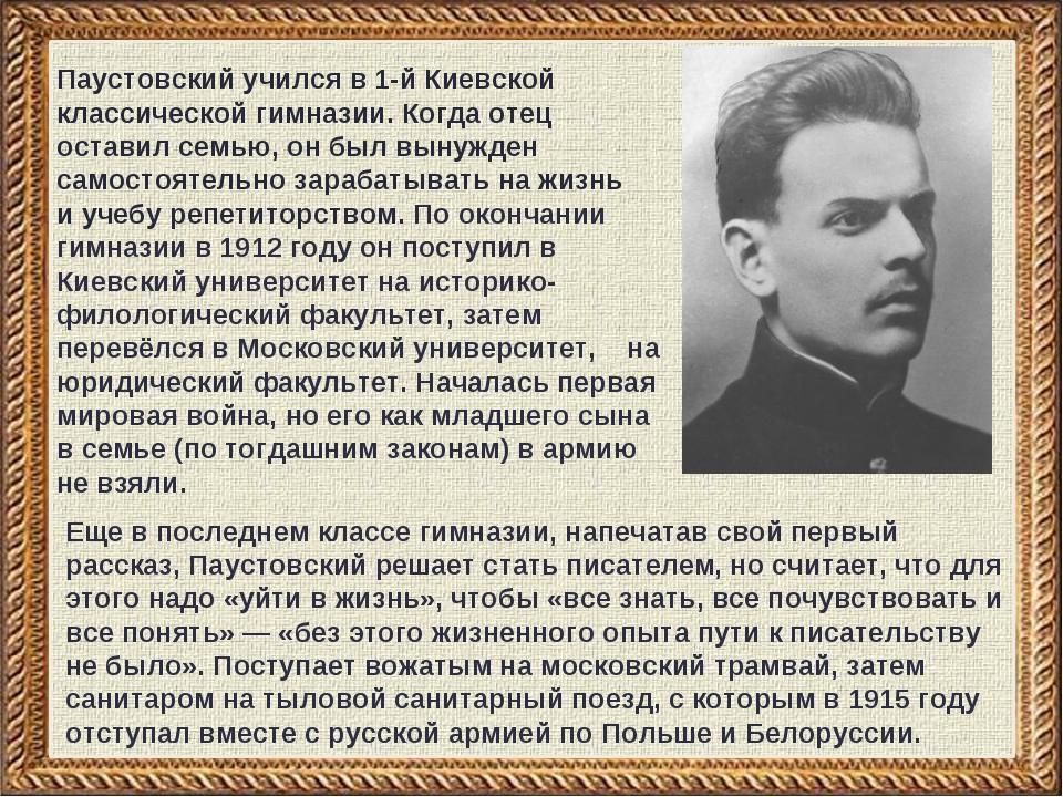 это биография паустовского с картинками заметила, снимая телефон