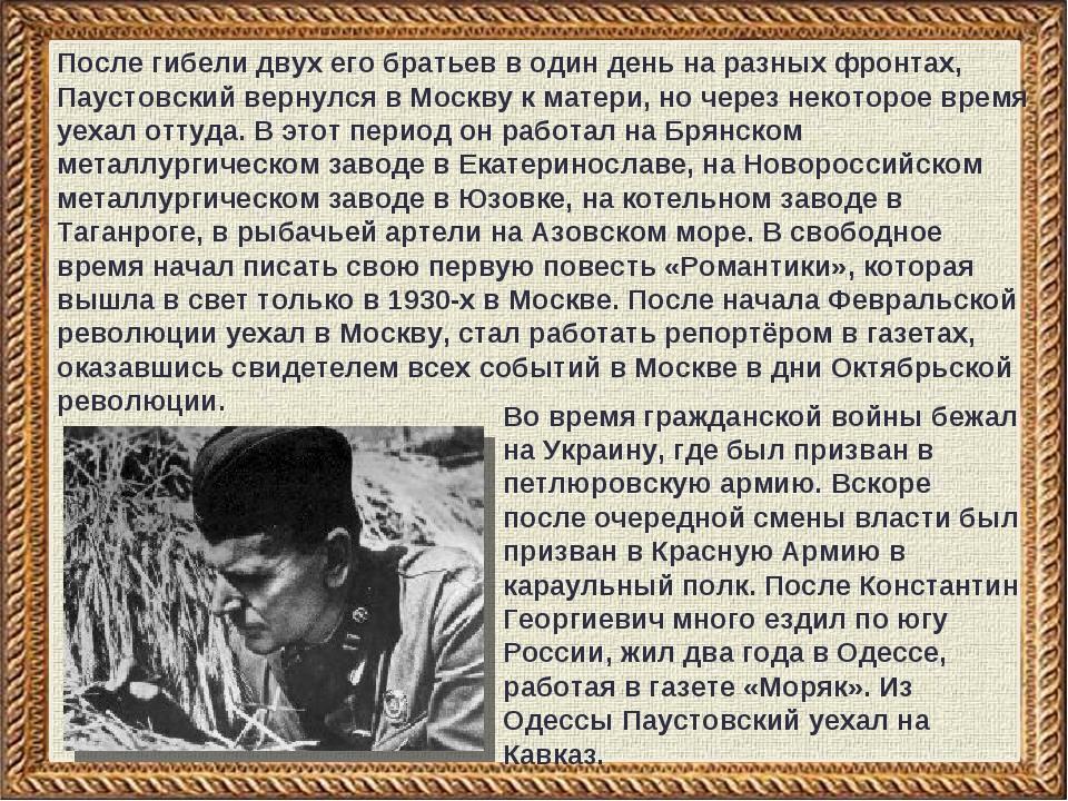 ваши биография паустовского с картинками этом случае запрещено