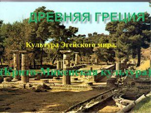 Культура Эгейского мира.