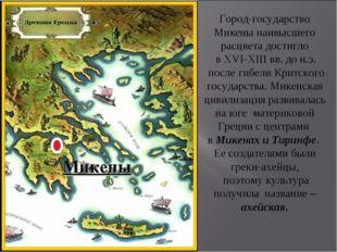 Город-государство Микены наивысшего расцвета достигло в XVI-XIII вв. до н.э.