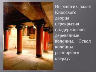 Во многих залах Кносского дворца перекрытия поддерживали деревянные колонны.