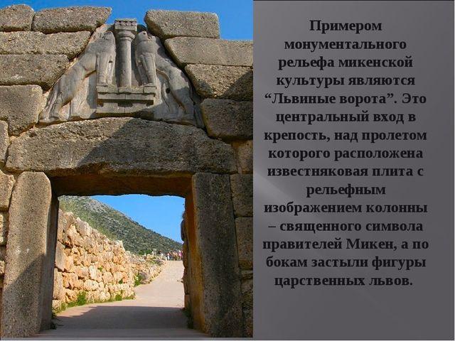 """Примером монументального рельефа микенской культуры являются """"Львиные ворота""""..."""