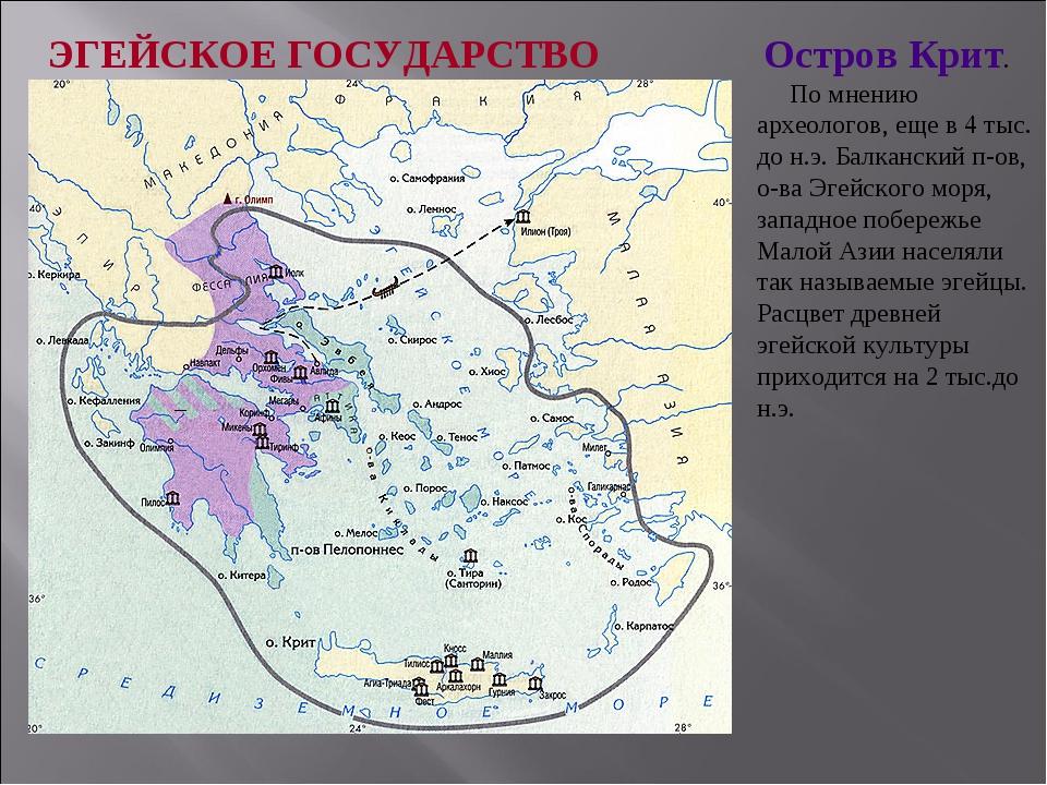 ЭГЕЙСКОЕ ГОСУДАРСТВО ггггИСКУССТВО. Остров Крит. По мнению археологов, еще в...
