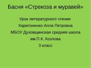 Басня «Стрекоза и муравей» Урок литературного чтения Харитоненко Алла Петровн
