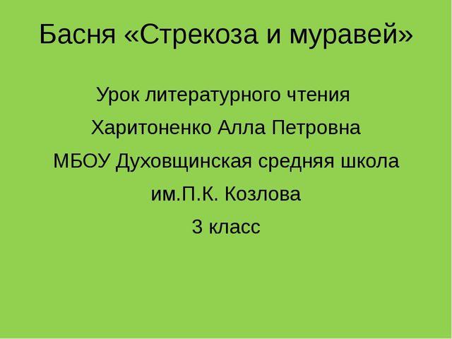 Басня «Стрекоза и муравей» Урок литературного чтения Харитоненко Алла Петровн...