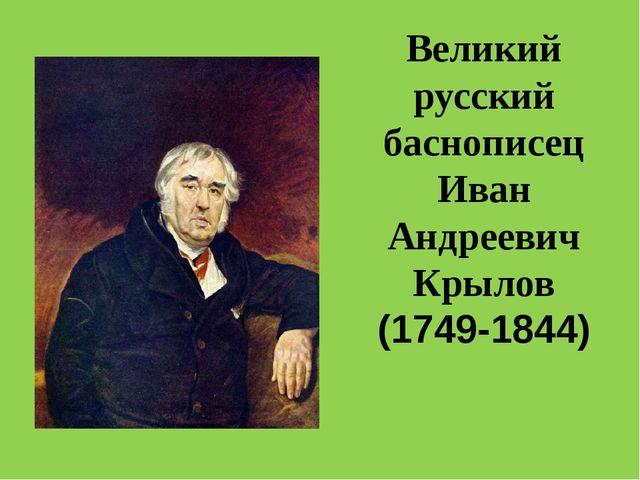 Великий русский баснописец Иван Андреевич Крылов (1749-1844)