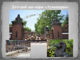 Детский эко-парк «Лукоморье»