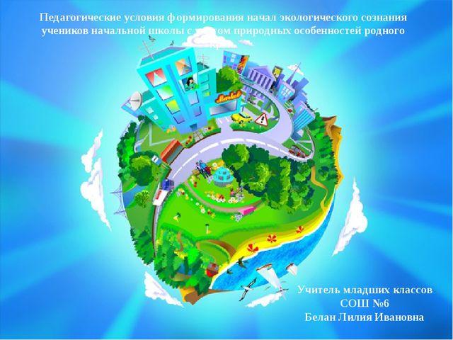 Педагогические условия формирования начал экологического сознания учеников н...