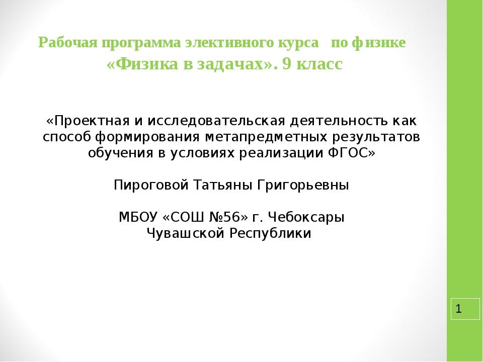 Рабочая программа элективного курса по физике «Физика в задачах». 9 класс «Пр...