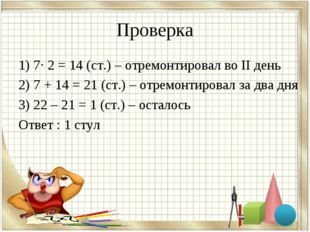 Проверка 1) 7· 2 = 14 (ст.) – отремонтировал во ІІ день 2) 7 + 14 = 21 (ст.)