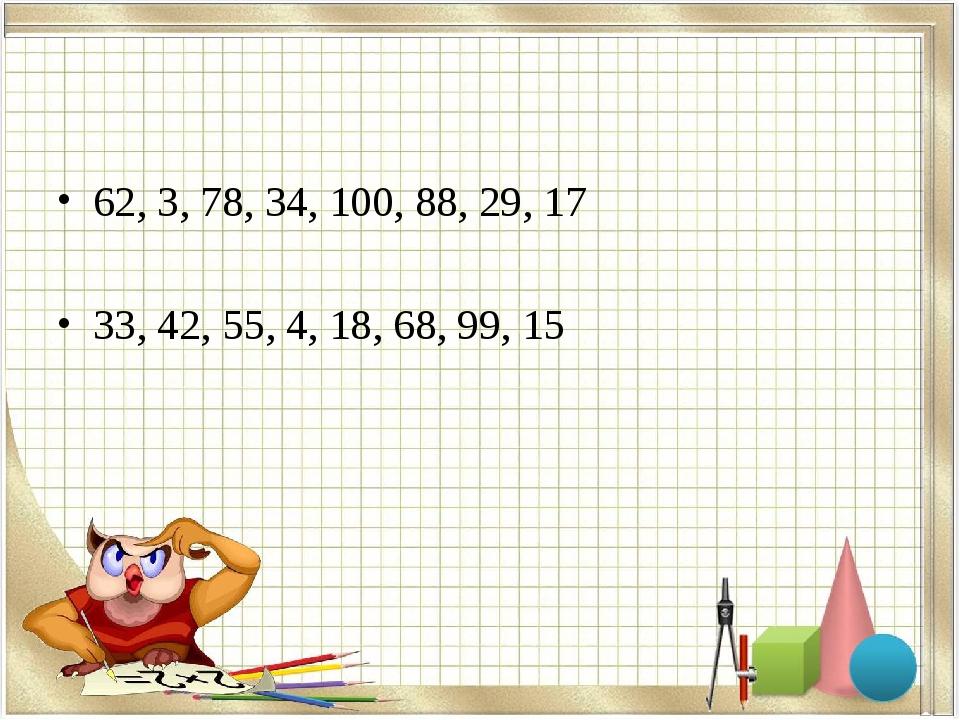 62, 3, 78, 34, 100, 88, 29, 17 33, 42, 55, 4, 18, 68, 99, 15