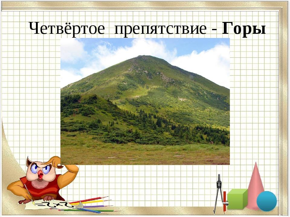 Четвёртое препятствие - Горы