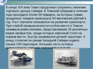 В конце XIX века Томск продолжал сохранять значение торгового центра Сибири.