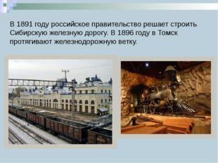 В 1891 году российское правительство решает строить Сибирскую железную дорогу
