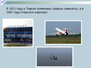 В 1911 году в Томске появились первые самолёты, а в 1967 году открылся аэропо