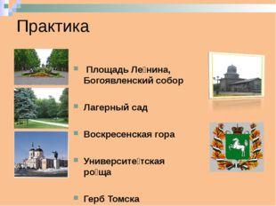 Практика Площадь Ле́нина, Богоявленский собор Лагерный сад Воскресенская гора