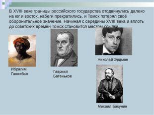 В XVIII веке границы российского государства отодвинулись далеко на юг и вост