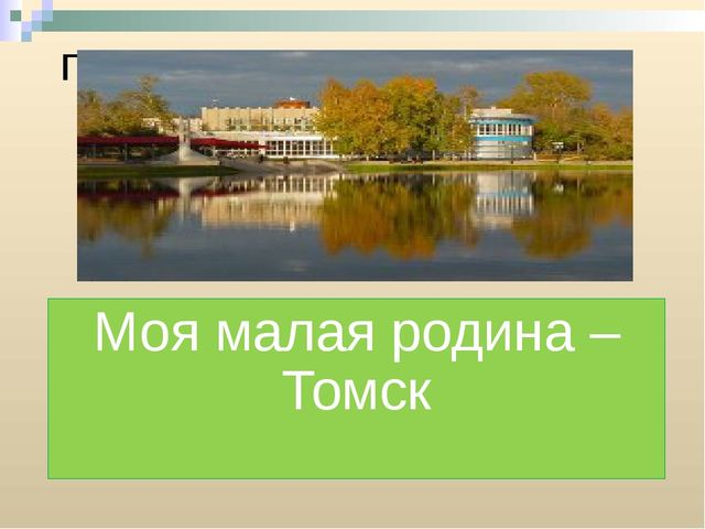 п Моя малая родина – Томск