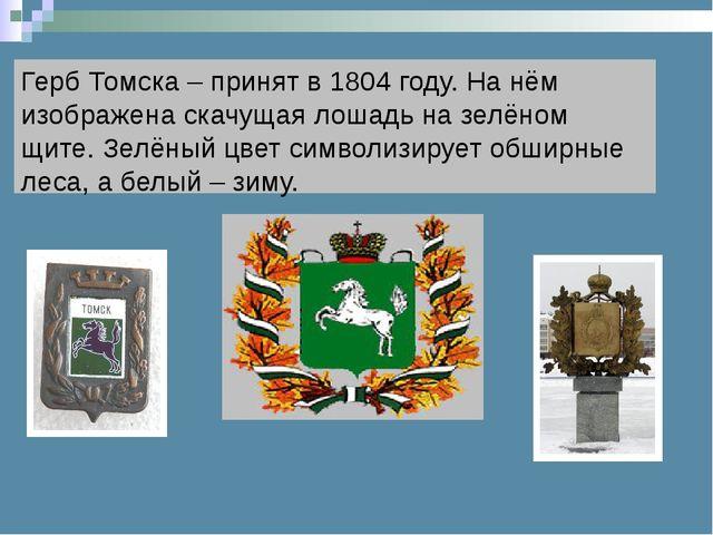 Герб Томска – принят в 1804 году. На нём изображена скачущая лошадь на зелёно...