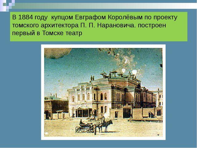 В 1884 году купцом Евграфом Королёвым по проекту томского архитектора П.П.Н...