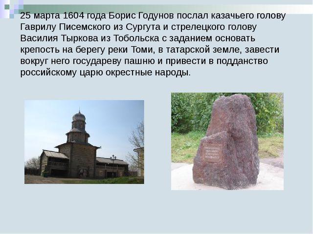 25 марта 1604 года Борис Годунов послал казачьего голову Гаврилу Писемского и...