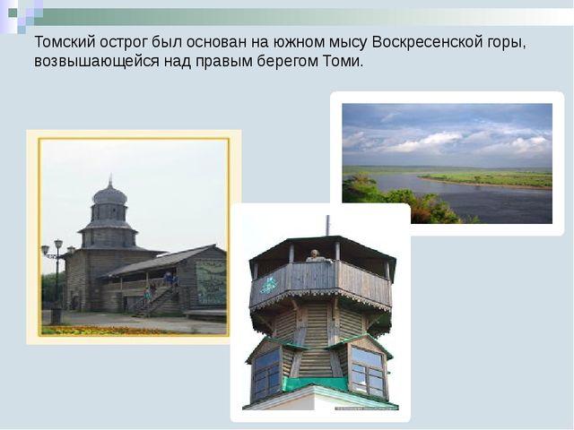 Томский острог был основан на южном мысу Воскресенской горы, возвышающейся на...