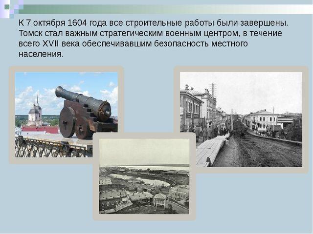 К 7 октября 1604 года все строительные работы были завершены. Томск стал важн...