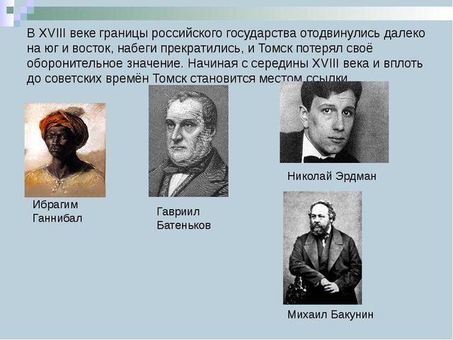 В XVIII веке границы российского государства отодвинулись далеко на юг и вост...