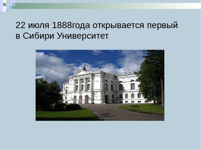 22 июля 1888года открывается первый в Сибири Университет
