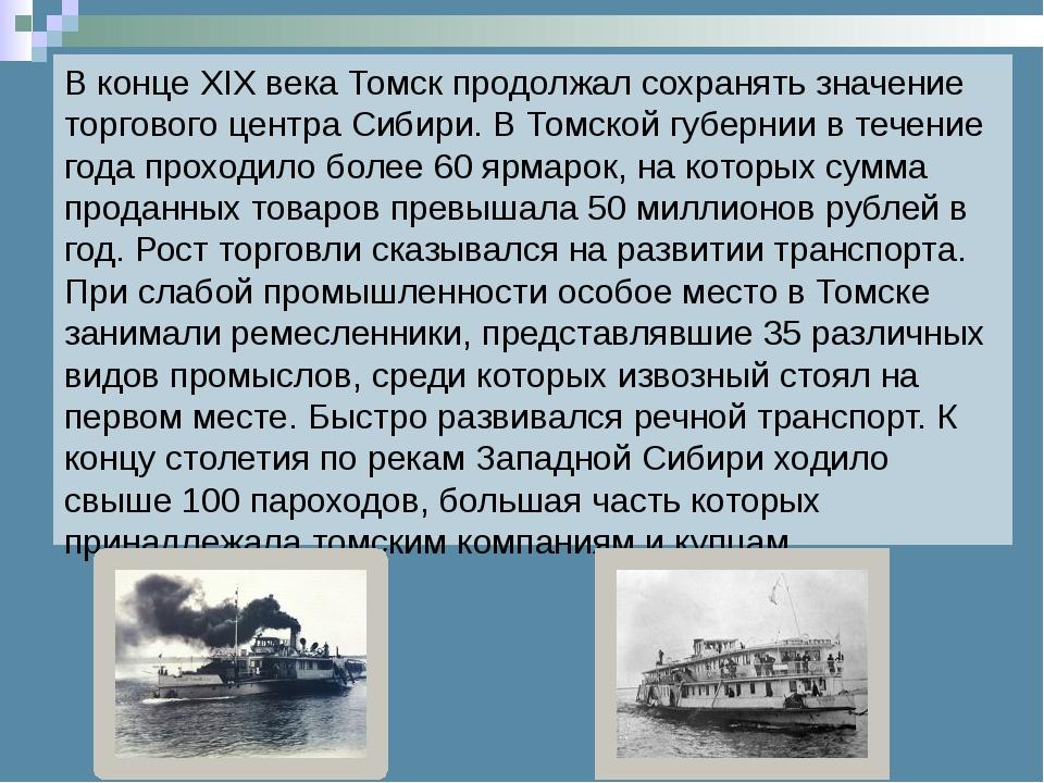 В конце XIX века Томск продолжал сохранять значение торгового центра Сибири....