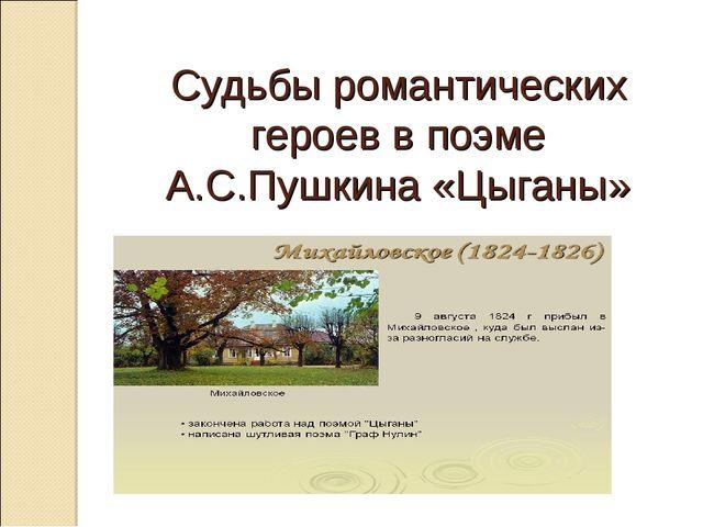 Судьбы романтических героев в поэме А.С.Пушкина «Цыганы»