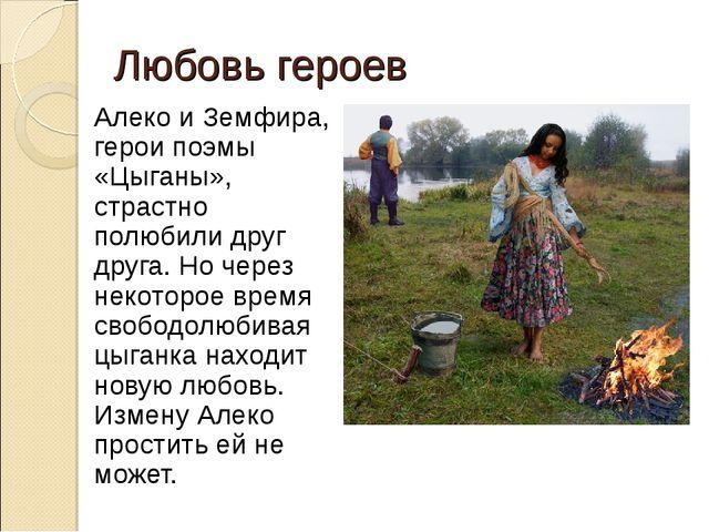 Любовь героев Алеко и Земфира, герои поэмы «Цыганы», страстно полюбили друг...