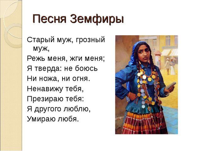 Песня Земфиры Старый муж, грозный муж, Режь меня, жги меня; Я тверда: не бою...