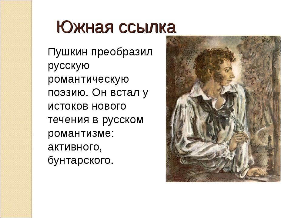 Южная ссылка Пушкин преобразил русскую романтическую поэзию. Он встал у ист...
