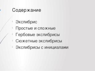 Содержание Экслибрис Простые и сложные Гербовые экслибрисы Сюжетные экслибрис