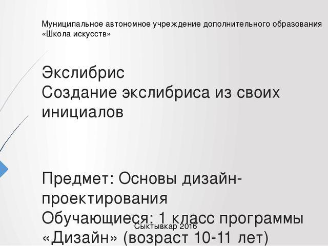 Экслибрис Создание экслибриса из своих инициалов Предмет: Основы дизайн-проек...