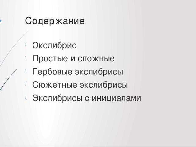 Содержание Экслибрис Простые и сложные Гербовые экслибрисы Сюжетные экслибрис...