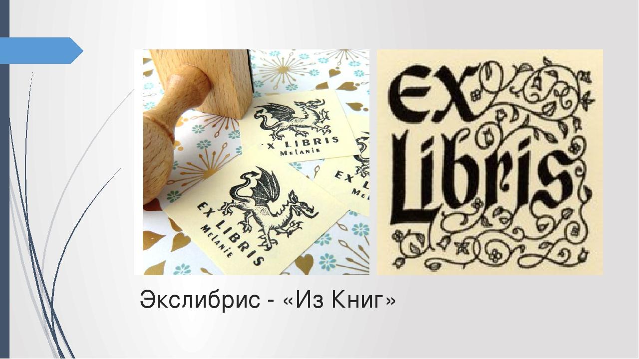 Экслибрис - «Из Книг»