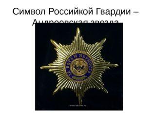 Символ Российкой Гвардии – Андреевская звезда
