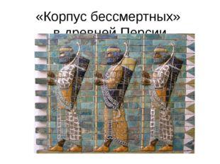«Корпус бессмертных» в древней Персии