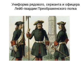 Униформа рядового, сержанта и офицера Лейб-гвардии Преображенского полка