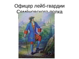Офицер лейб-гвардии Семёновского полка