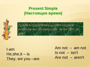 Present Simple (Настоящее время) Когда в предложении нет своего глагола мы ис