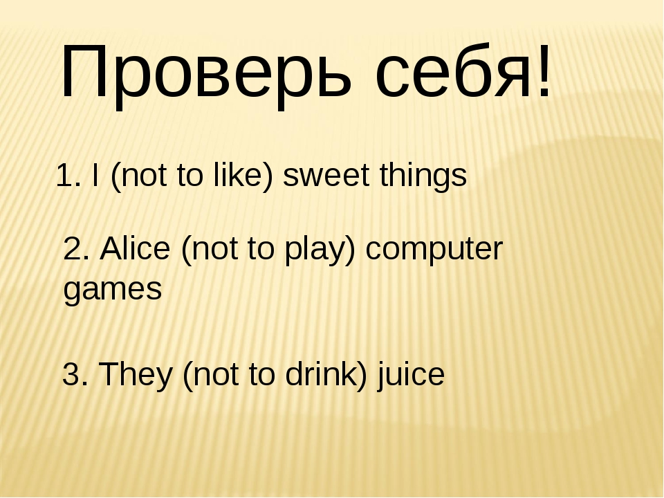 Проверь себя! 	1. I (not to like) sweet things 	 2. Alice (not to play) compu...