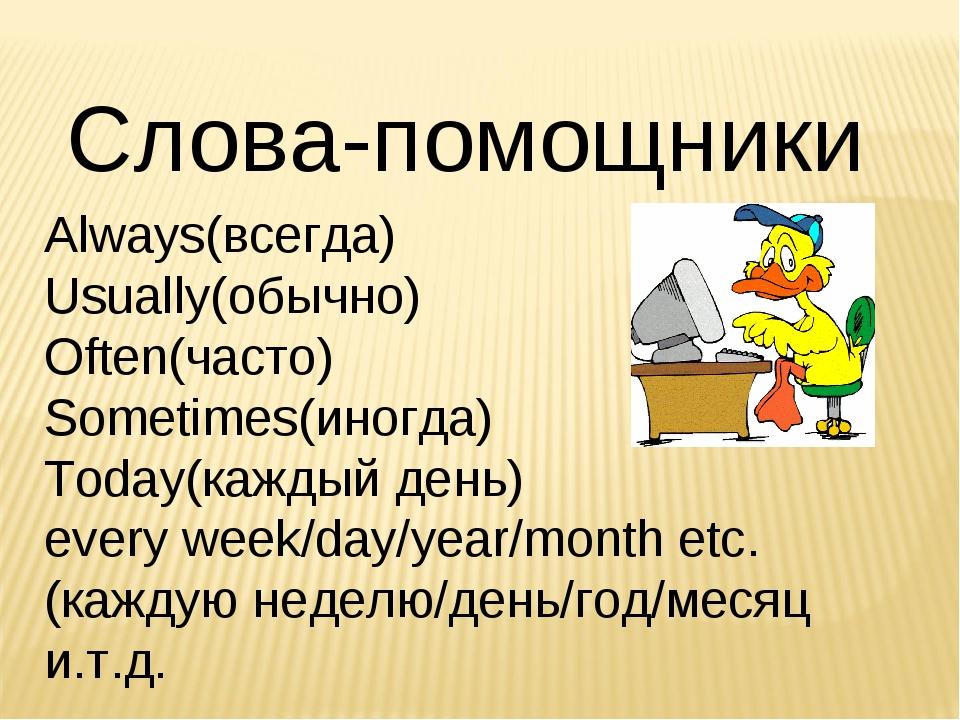 Слова-помощники Always(всегда) Usually(обычно) Often(часто) Sometimes(иногда)...
