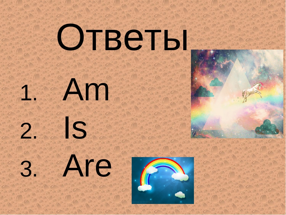 Ответы Am Is Are