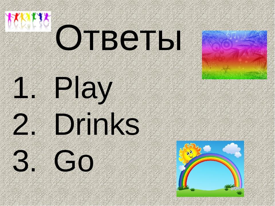 Ответы Play Drinks Go