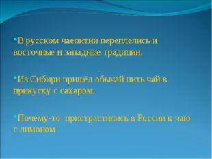 В русском чаепитии переплелись и восточные и западные традиции. Из Сибири при