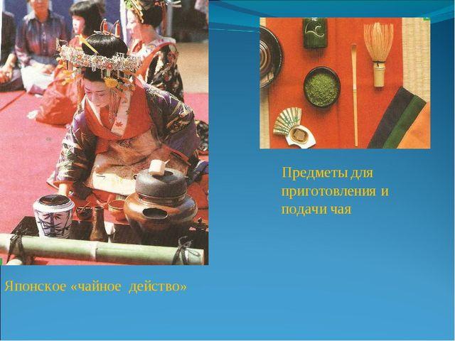 Японское «чайное действо» Предметы для приготовления и подачи чая