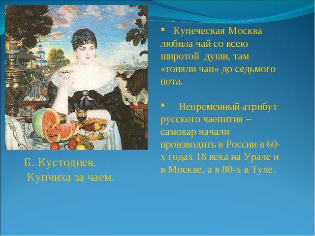Б. Кустодиев. Купчиха за чаем. Купеческая Москва любила чай со всею широтой...